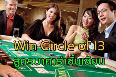 Win Circle of 13 สูตรบาคาร่าออนไลน์ชั้นเซียน