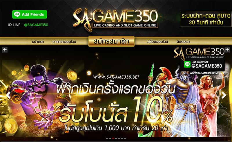 sagaming350_casino1